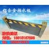 深圳不锈钢挡水板【安装视频】车