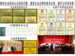 如何申请办理中国3.15诚信企业企业