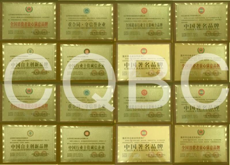 如何获取中国著名品牌认可荣誉