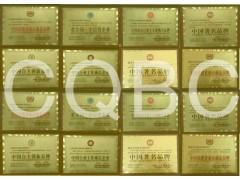 如何获取中国著名品牌认可荣誉图1