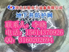 窨井防坠网-承重600公斤~~天然气井