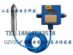GZY25矿用本安型钻孔应力传感器数显