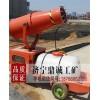 山西朔州移动式工地环保防尘降湿雾炮机 风送式远程喷雾炮
