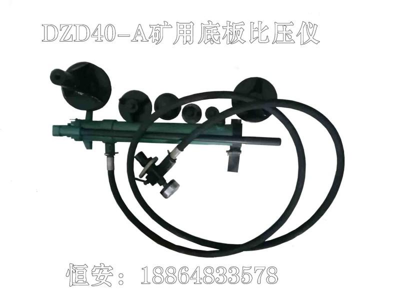 DZD40-A矿用底板比压仪使用说明书