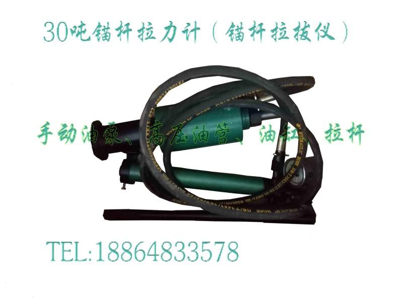 矿用锚杆拉力计 锚杆拉拔仪(10、20、30吨)