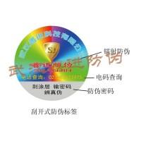 厂家定制大闸蟹农产品防伪标签