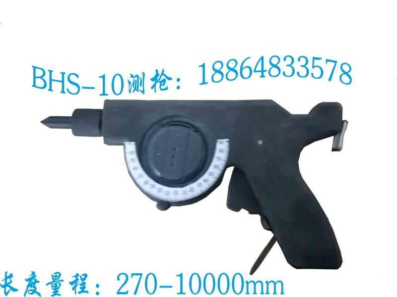 BHS-10多功能测枪恒安厂家
