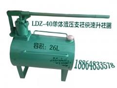 手动快速升柱器LDZ-40单体液压支柱