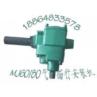 MJ60/80型气动锚杆安装机