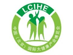 2018中国(北京)国际大健康产业博览会丨北京健康产业展