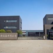 河北首阳环保设备有限公司销售部