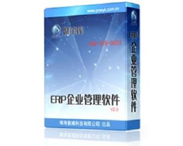 佛山ERP系统
