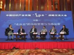 """根植本土 丝路全球,2017中国纺织业""""走出去""""大会将于9月在江苏南京召开"""