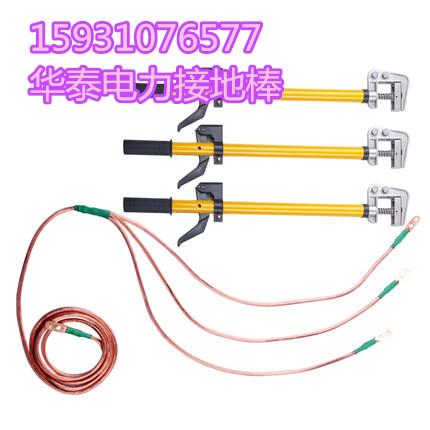 泻放电网——短路高压接地线&手握式接地棒的型号