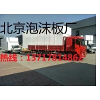 大兴泡沫板厂,通州泡沫板厂,房山泡沫板厂,朝阳区泡沫板厂