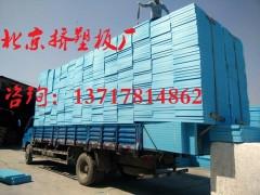 北京挤塑板