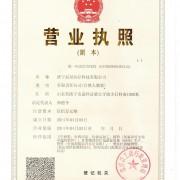 济宁辰星医疗科技有限公司