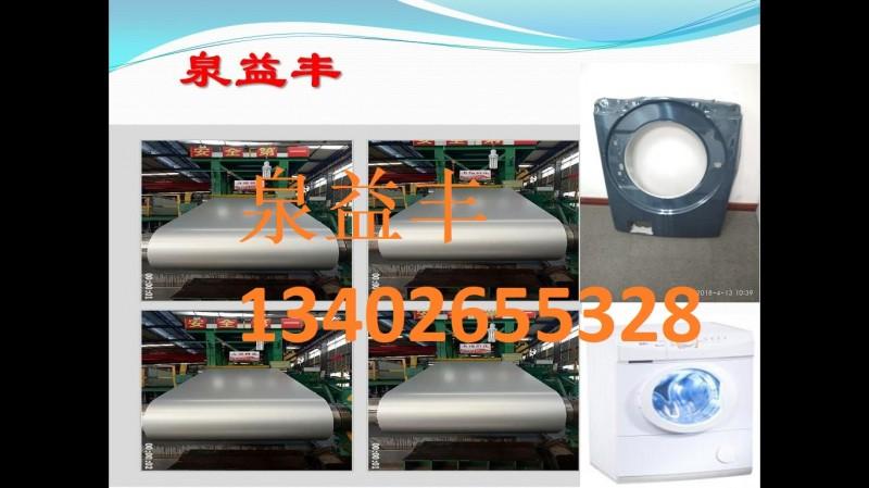 家电彩板使用在滚筒洗衣机面板