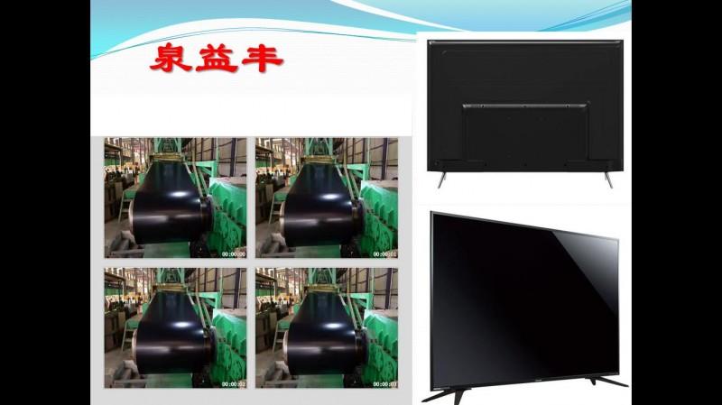 苏州泉益丰家电彩板使用于液晶电视机后背板