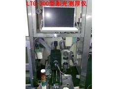 深圳凤鸣亮压延金属板带激光在线测
