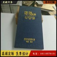 河南厂家批发生产橱柜色卡 浙江实木门色卡