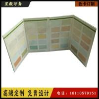 硅藻泥色卡 粉末色卡制作 贝壳粉样板册制作厂家