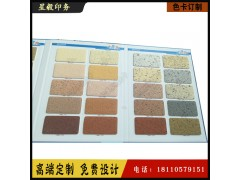 真石漆样板制作 真石漆样板制作价格