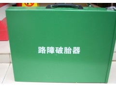 福州遥控破胎器规格价格阻车器规格