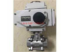 603电动驱动球阀,台湾ROFES电动蝶