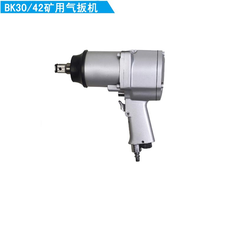 BK30/42型矿用气扳机(风动扳手)