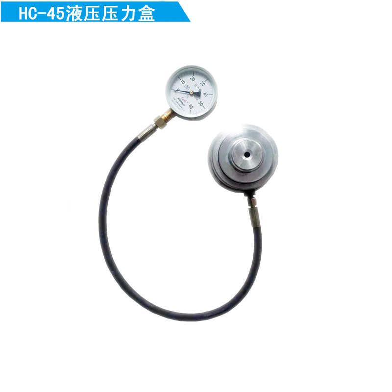 HC-45型液压压力盒