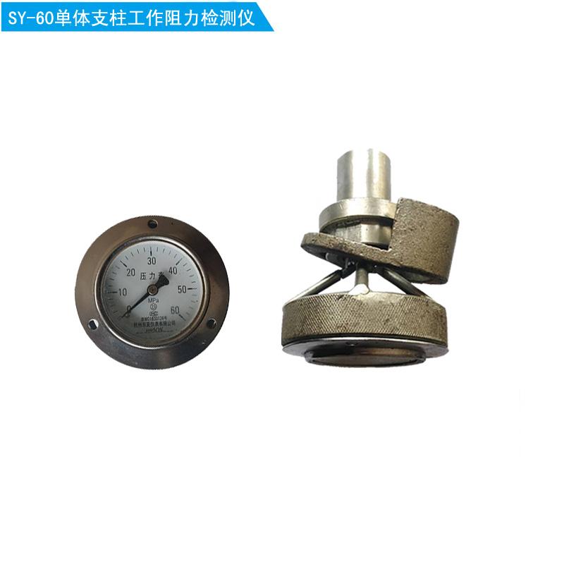 SY-60单体支柱压力表 单体测力计
