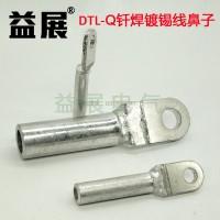DTL-2-150mm2优质铜铝线鼻子,铝