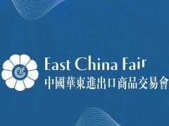 2020上海第三十届华东交易会