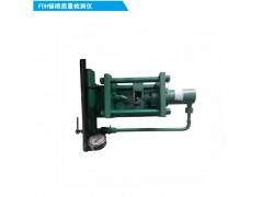 FDH型矿用锚喷质量检测仪(混凝土强