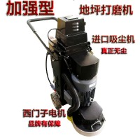 升级款给力型环氧地坪无尘打磨机 地面抛光机 无尘打磨机