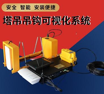 建筑工地塔吊监控系统  建筑工地塔式起重机安全管理系统