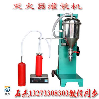 干粉灭火火器灌装机