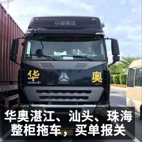 湛江港拖车报关-湛江海运fob