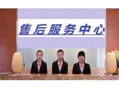 咸阳夏普空调【各点】售后服务维修==咨询电话