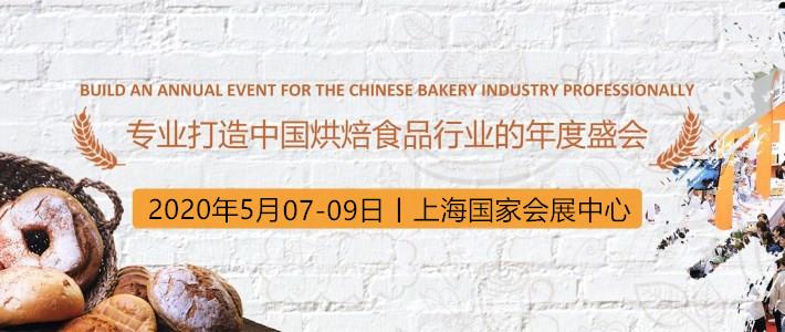 2020上海国际烘焙展暨焙烤展