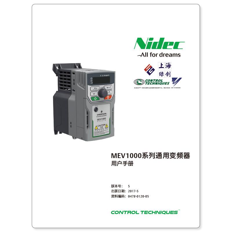尼得科CT变频器MEV1000系列变频器用户手册全新