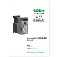 尼得科CT变频器MEV1000系列变频