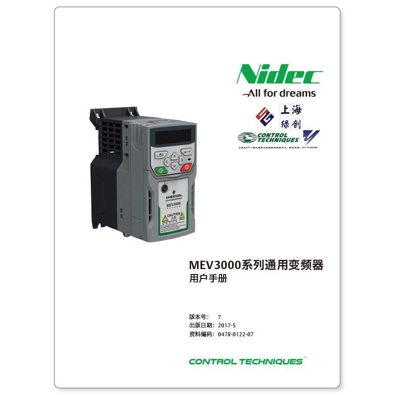 艾默生CT变频器MEV3000系列变频器用户手册
