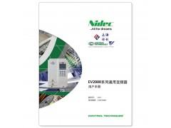 尼得科CT变频器EV2000驱动器用户手册免费