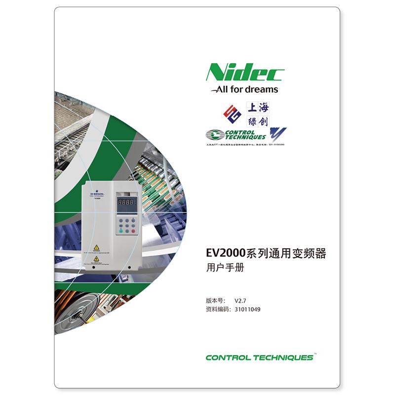 EV2000系列通用变频器用户手册
