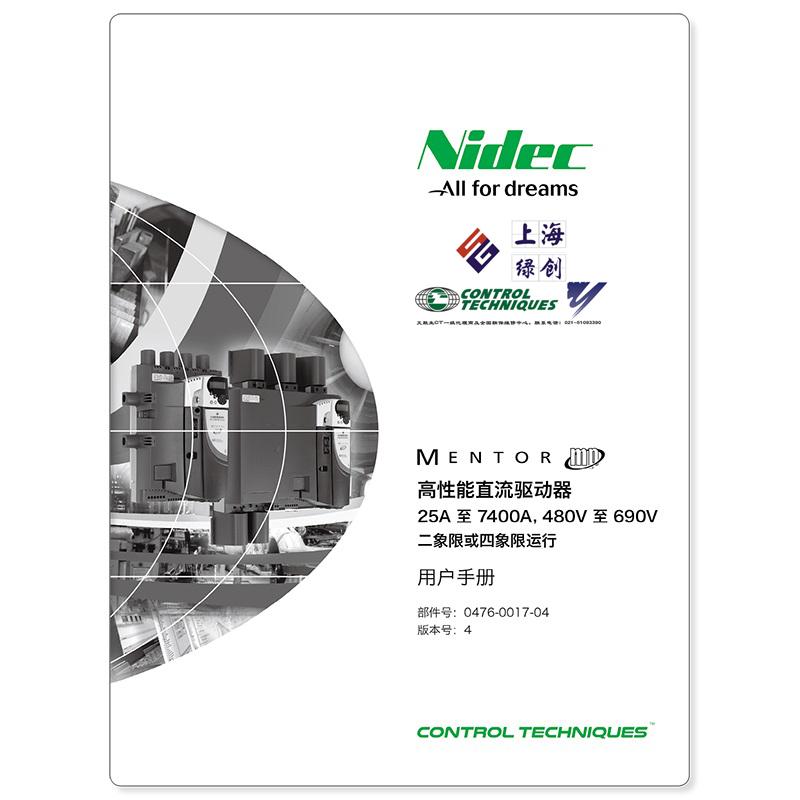 艾默生CT高性能直流驱动器Mentor MP系列用户手册