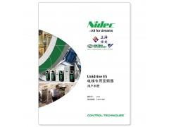 尼得科CT电梯专用驱动器ES系列用户手册免费