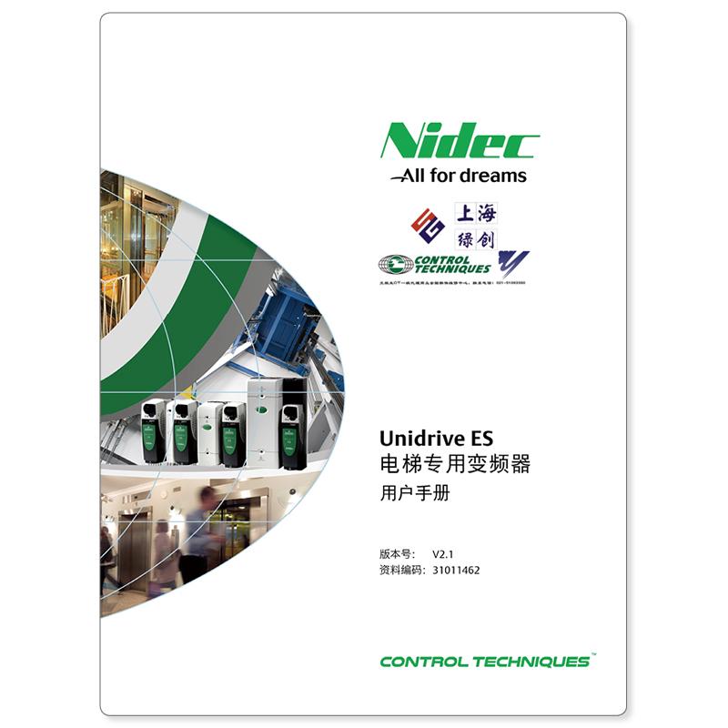 Unidrive ES电梯专用变频器用户手册