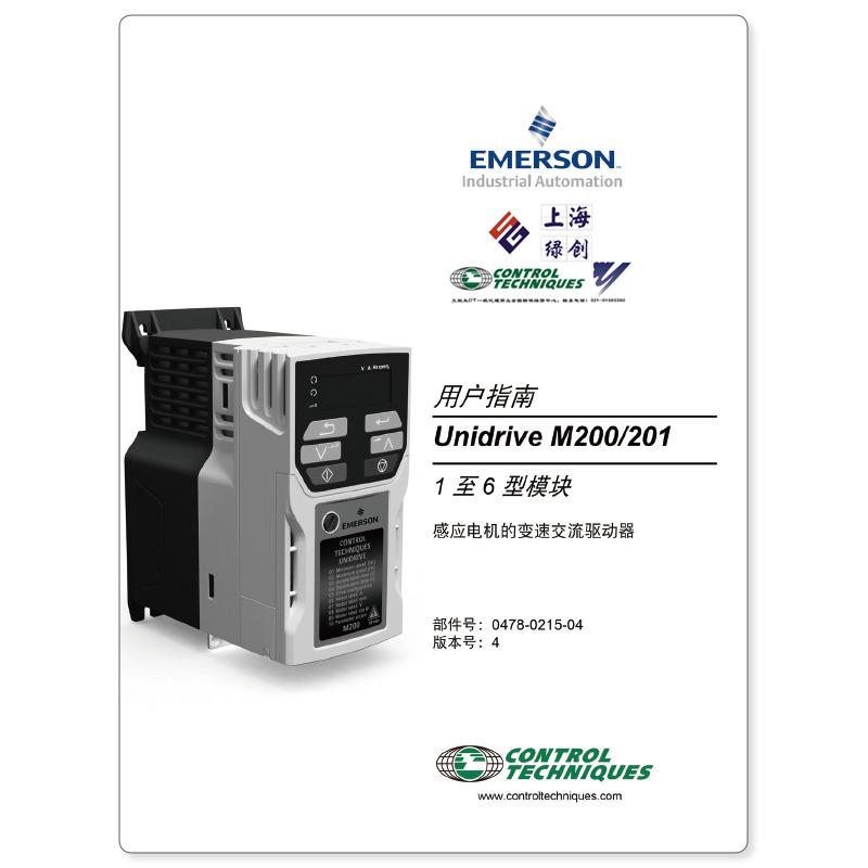 Unidrive M200&201变频器说明书